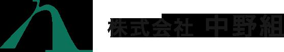 株式会社中野組